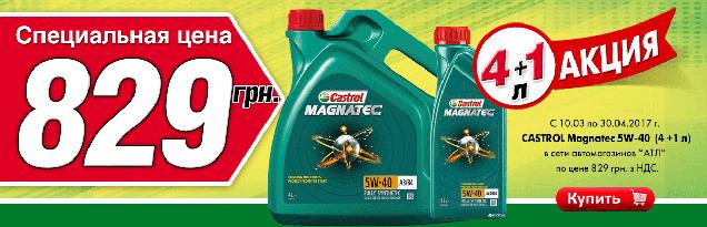 Масло Castrol Magnatec 5W40 (4л +1л) за 829 гривен