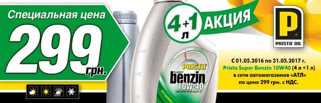 Акция в сети АТЛ: Масло PRISTA Super Benzin 10W40 4л+1л за 299 гривен