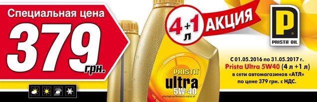 Специальное предложение на моторные масла Prista в сети автомагазинов АТЛ.