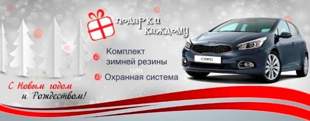 Как получить подарки при покупке нового автомобиля 91