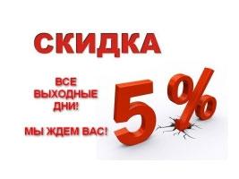 �����! 5% ������ � �������� ���!