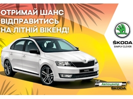 Жаркая акция «SKODA RAPID SUMMER SAFETY TRIP»