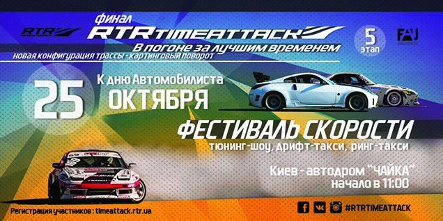 "25 �������, �������� ""�����"" - ��������� ��������: ����� RTR Time Attack � �������"