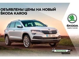 Автомобили SKODA стали абсолютными лидерами в конкурсе «Автомобиль года в Украине 2018»