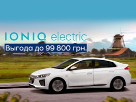 Ioniq Electric стал доступней!