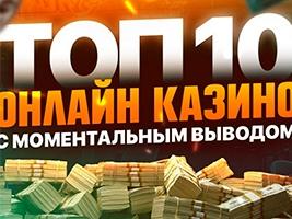 Популярные онлайн казино в Украине