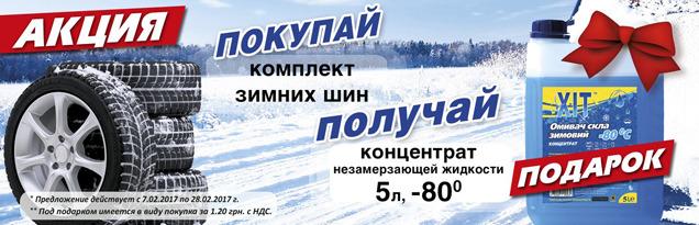Акция в сети АТЛ: Покупай комплект зимних шин - получай подарок!