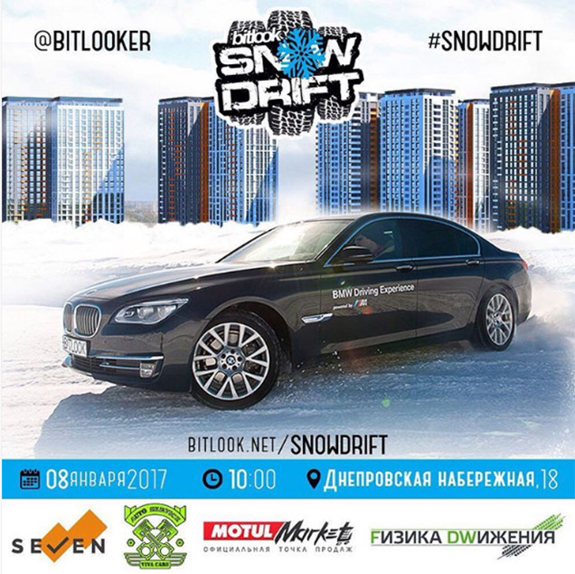 8 января - Bitlook Snow Drift!
