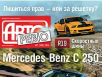 UHP Summer Tire Test 2014 от журнала AvtoReview