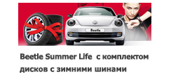 Beetle Summer Life с комплектом дисков